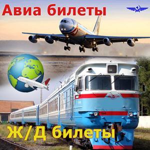 Авиа- и ж/д билеты Чистоозерного