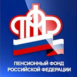 Пенсионные фонды Чистоозерного